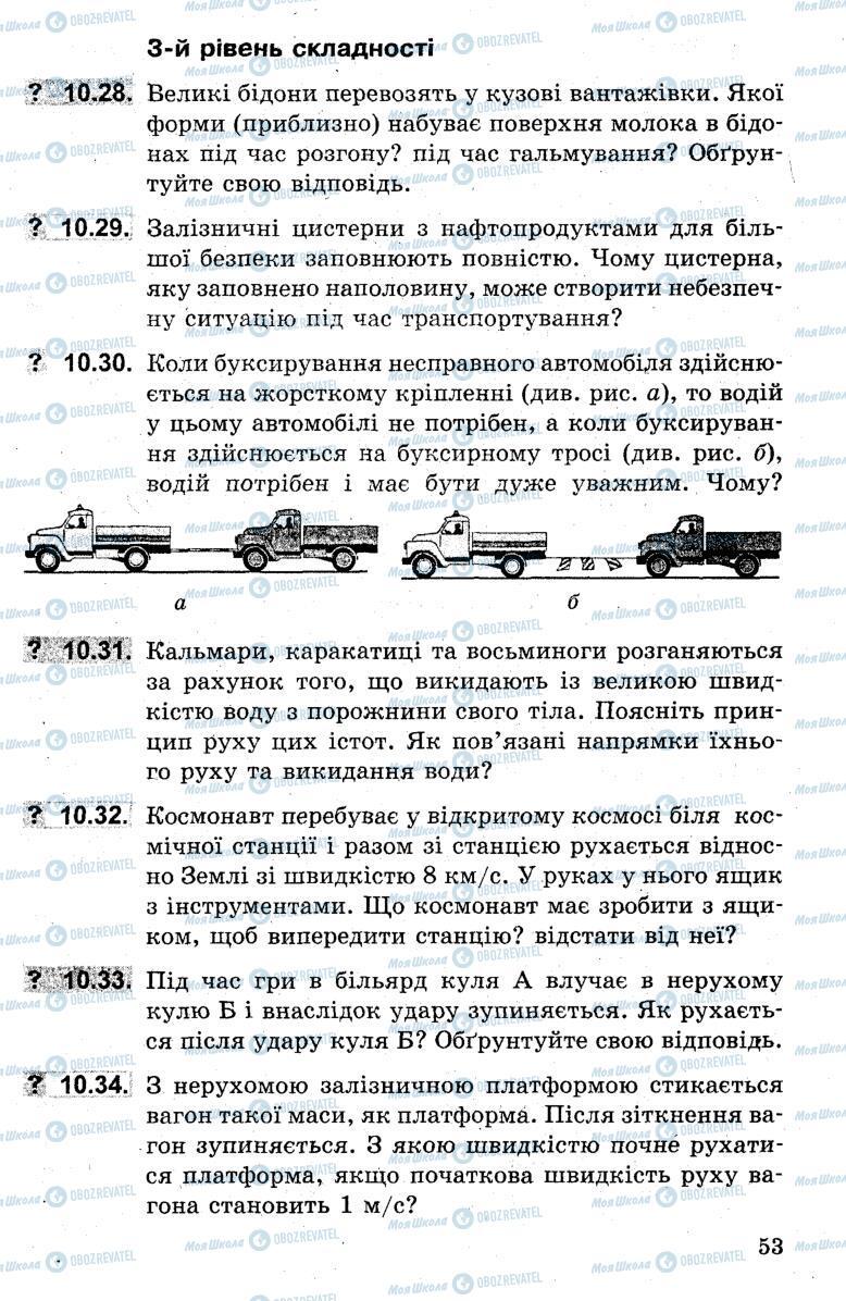 Підручники Фізика 7 клас сторінка 53