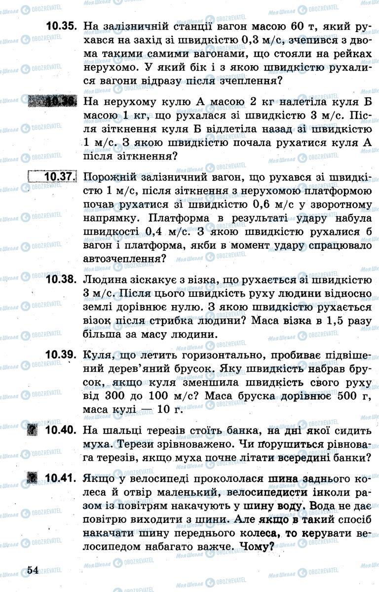 Учебники Физика 7 класс страница 54