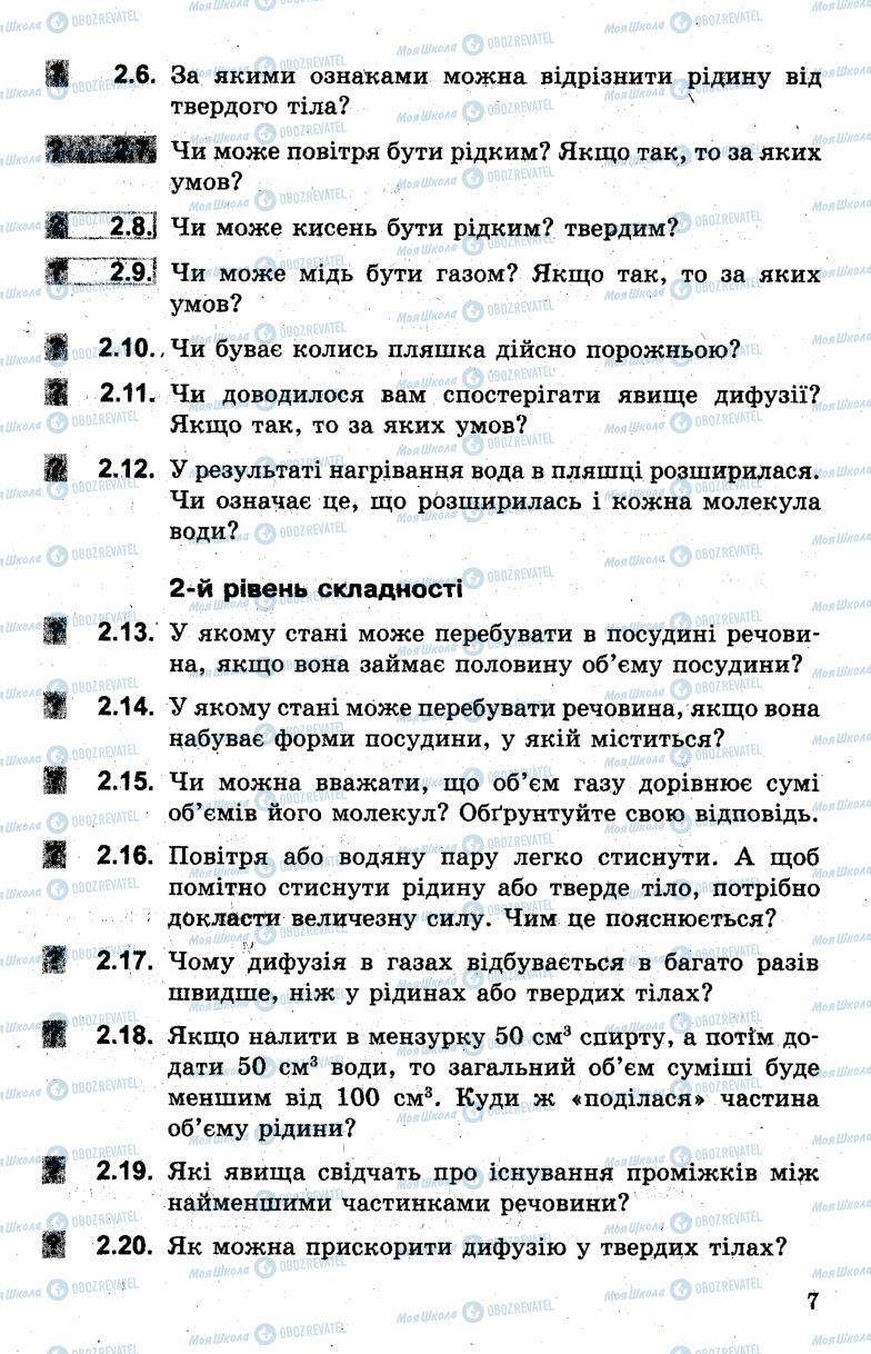 Підручники Фізика 7 клас сторінка 7