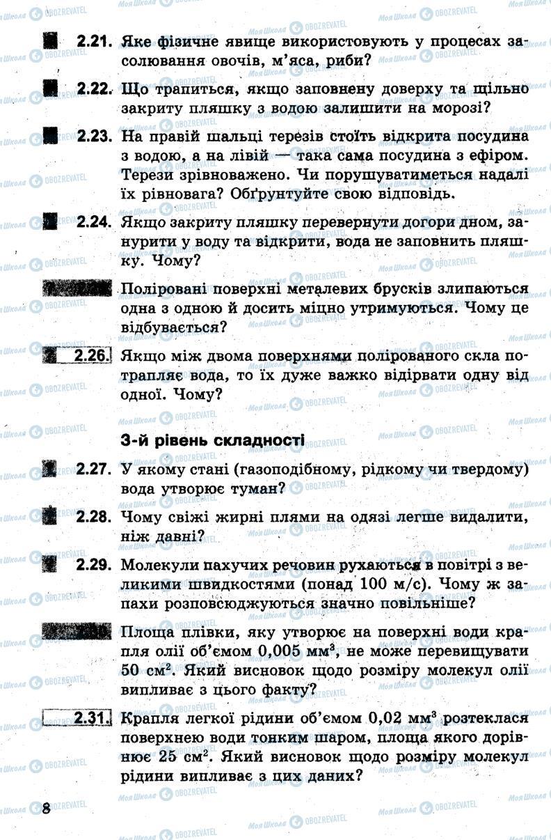 Підручники Фізика 7 клас сторінка 8