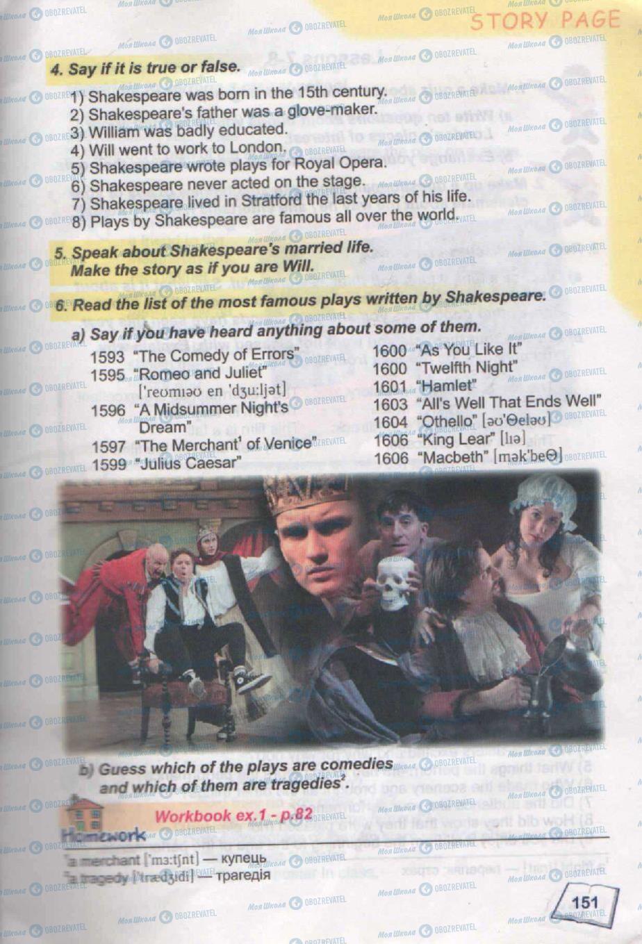 Учебники Английский язык 7 класс страница 151