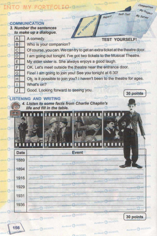Учебники Английский язык 7 класс страница 156