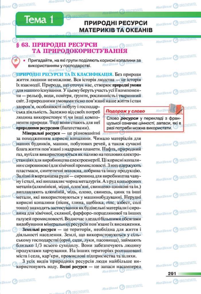 Підручники Географія 7 клас сторінка 291
