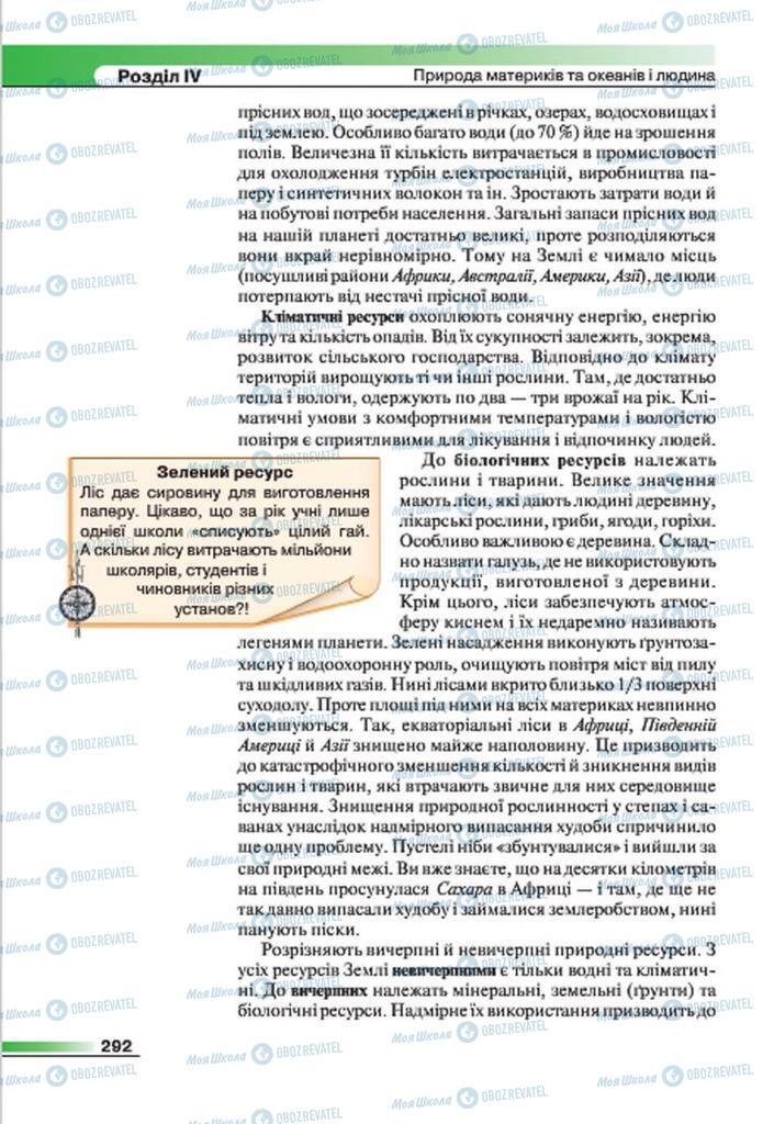 Підручники Географія 7 клас сторінка 292