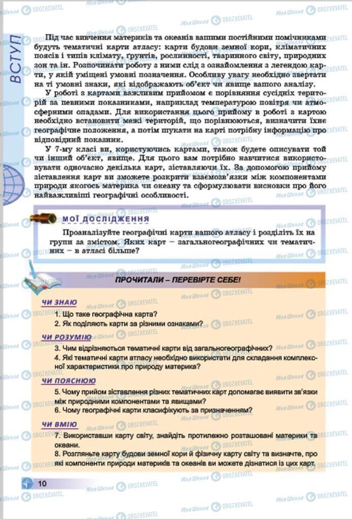 Підручники Географія 7 клас сторінка  10