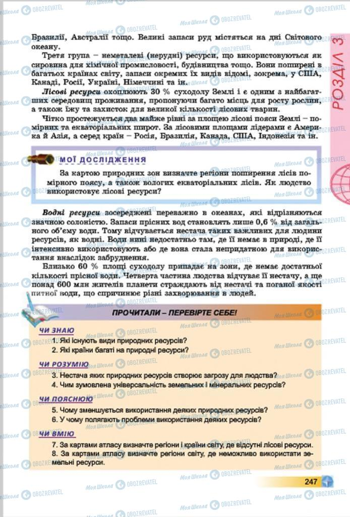 Підручники Географія 7 клас сторінка  247