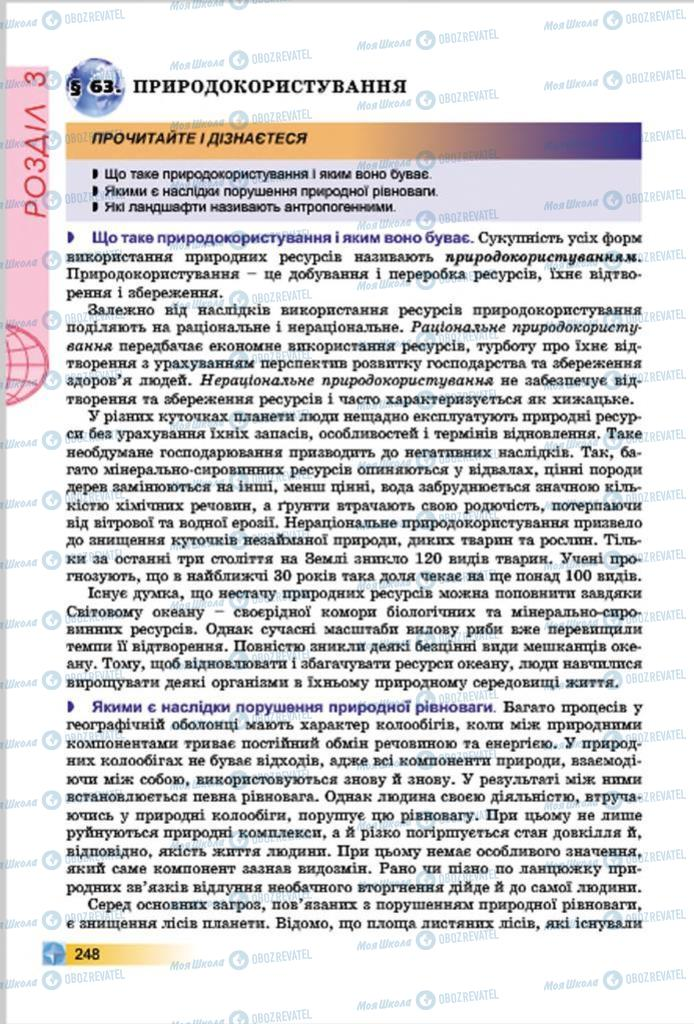 Підручники Географія 7 клас сторінка  248