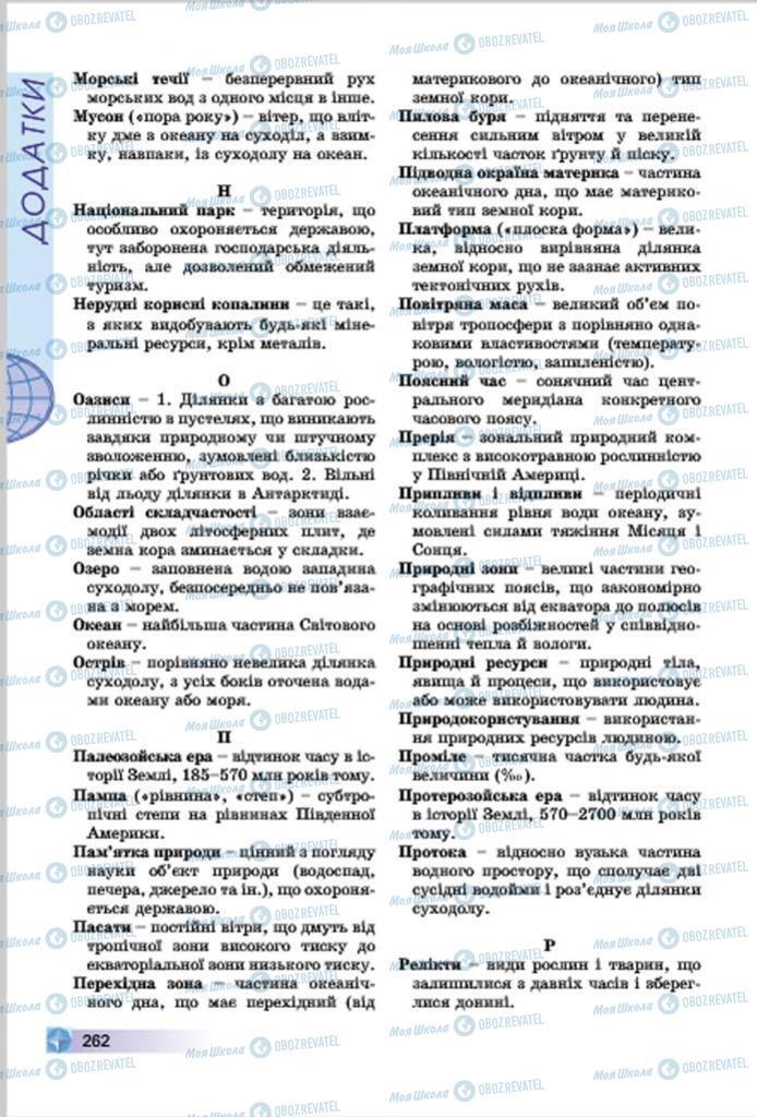 Підручники Географія 7 клас сторінка  262