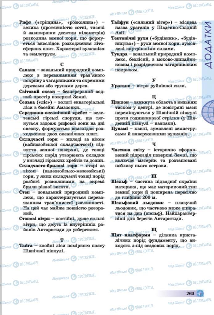 Підручники Географія 7 клас сторінка  263