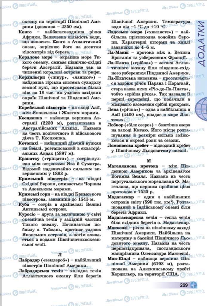 Підручники Географія 7 клас сторінка  269