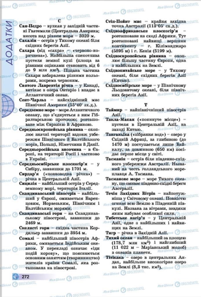 Підручники Географія 7 клас сторінка  272