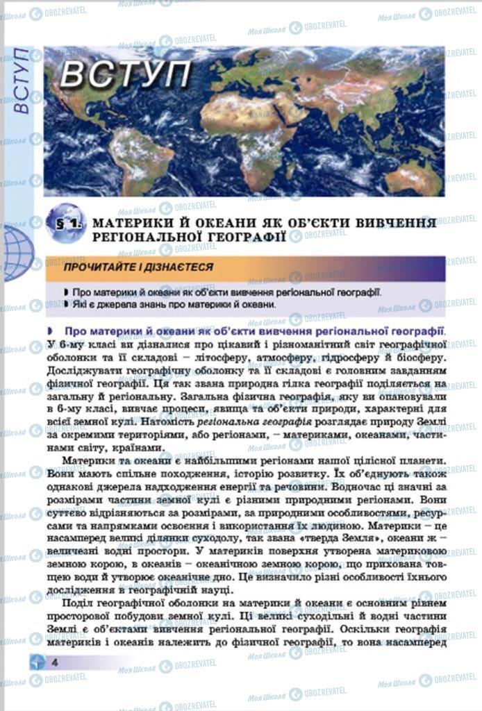 Учебники География 7 класс страница  4