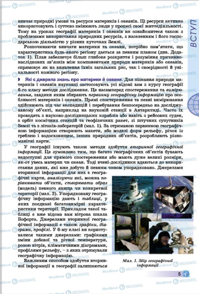 Учебники География 7 класс страница  5