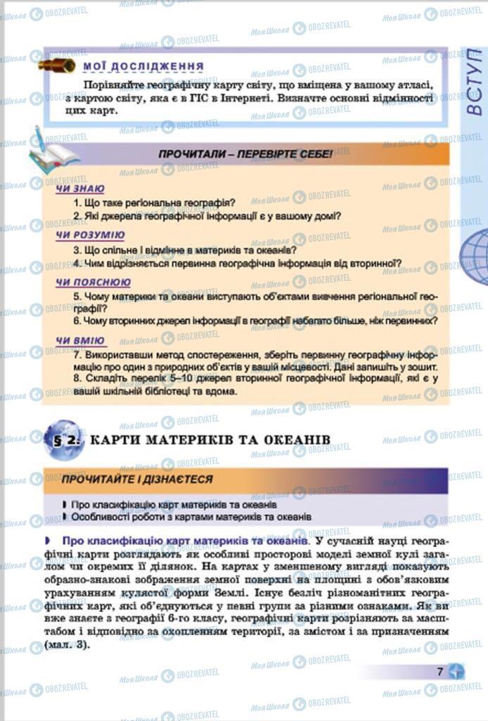 Підручники Географія 7 клас сторінка  7