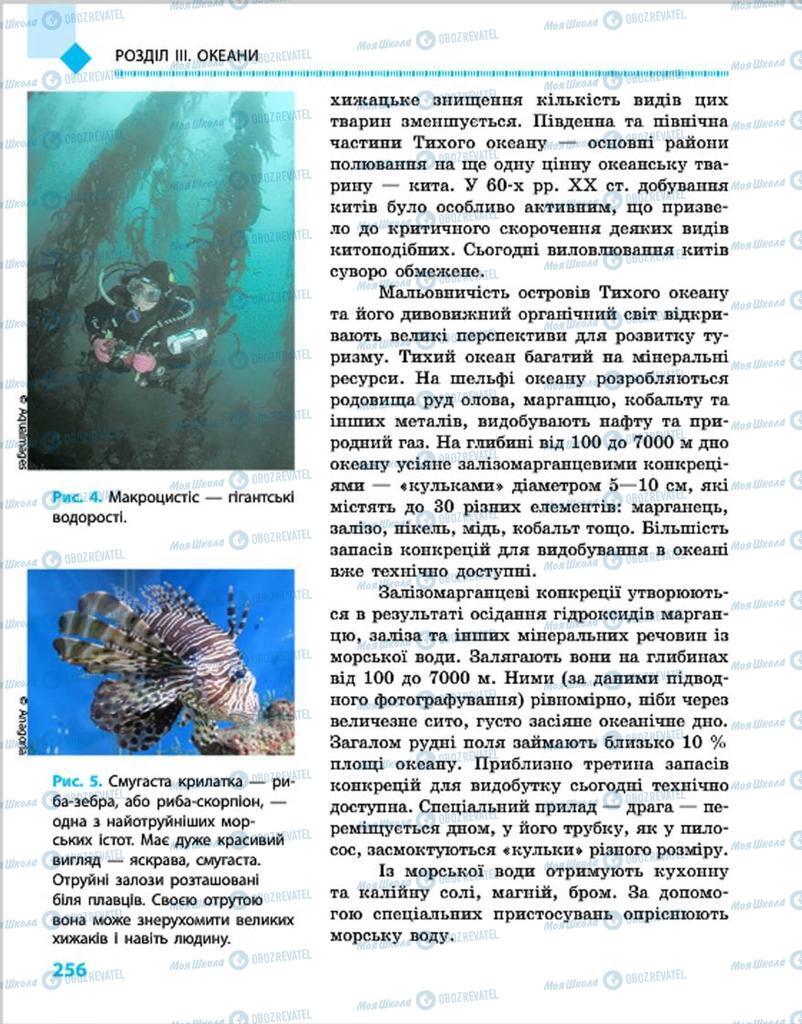 Учебники География 7 класс страница 256