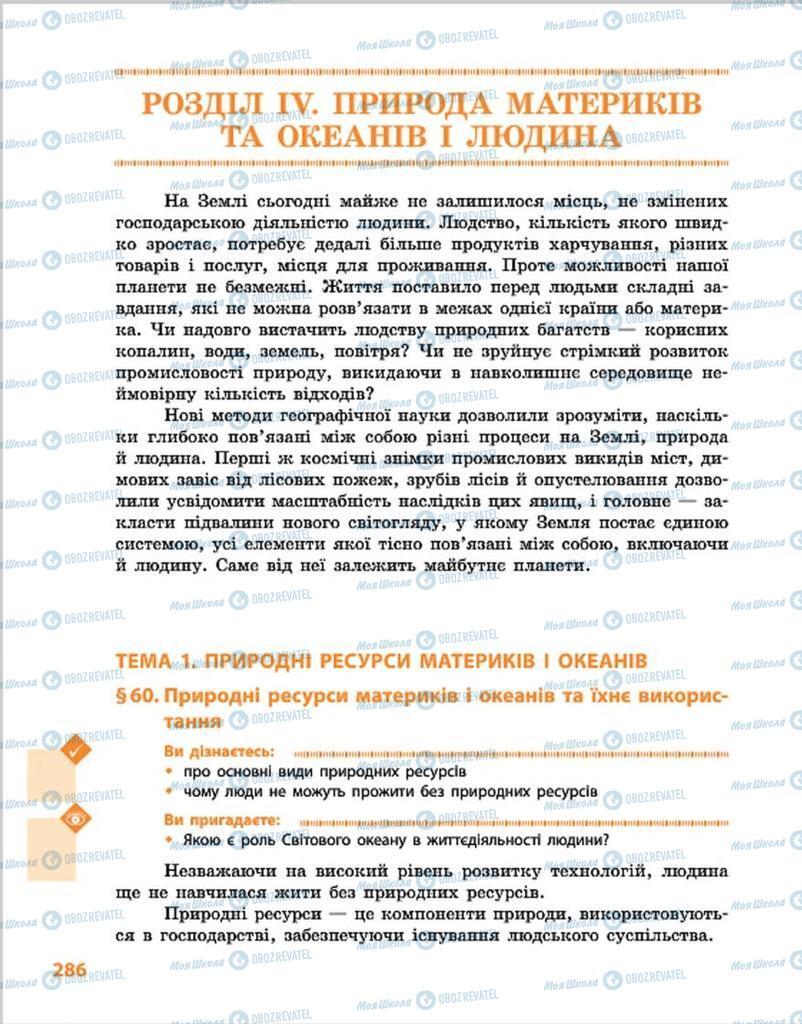 Підручники Географія 7 клас сторінка  286