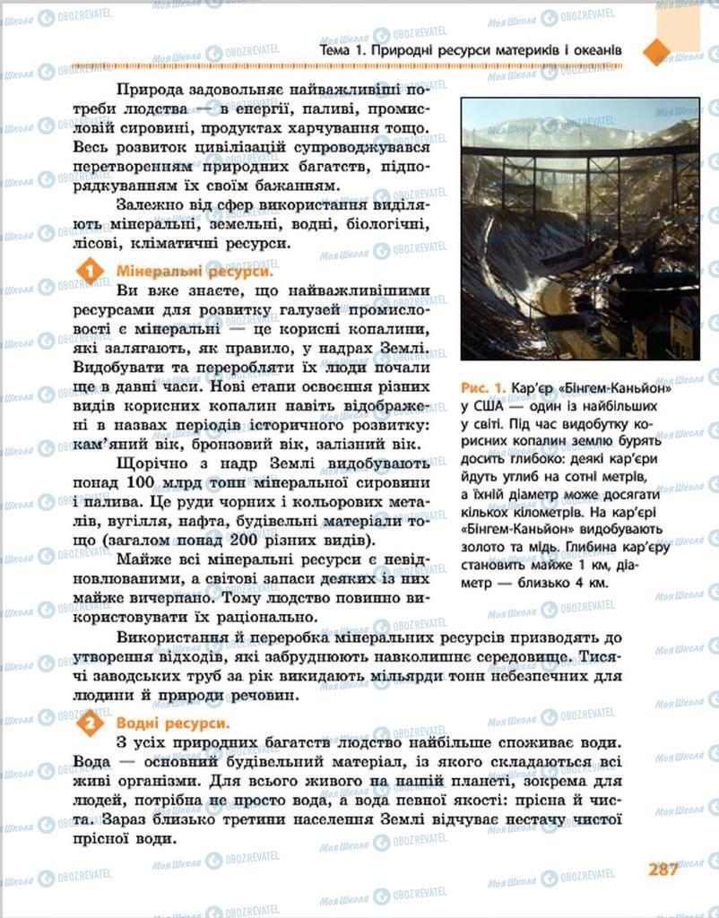 Підручники Географія 7 клас сторінка 287