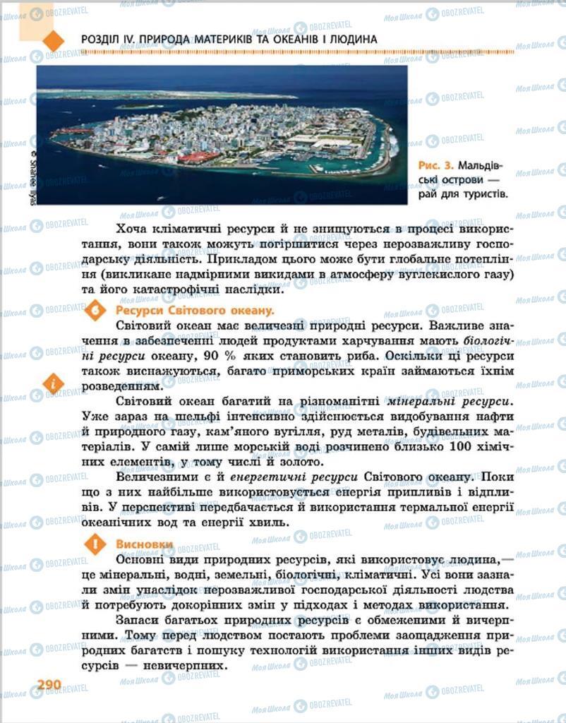Підручники Географія 7 клас сторінка 290