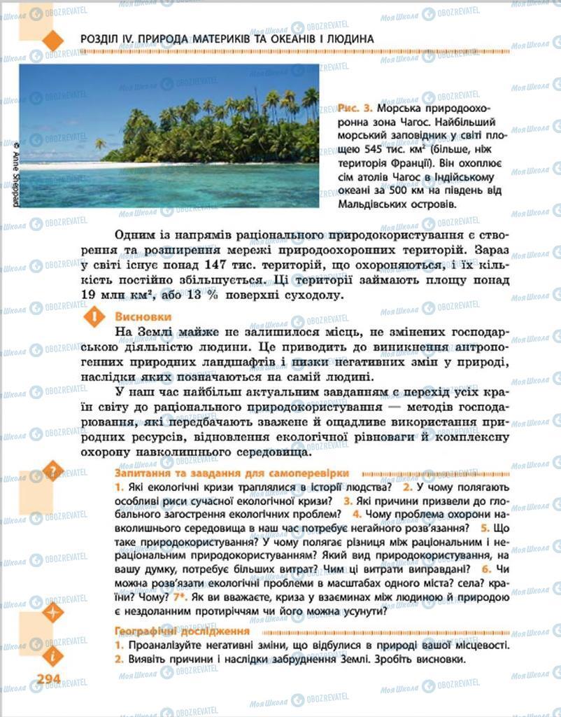 Учебники География 7 класс страница 294