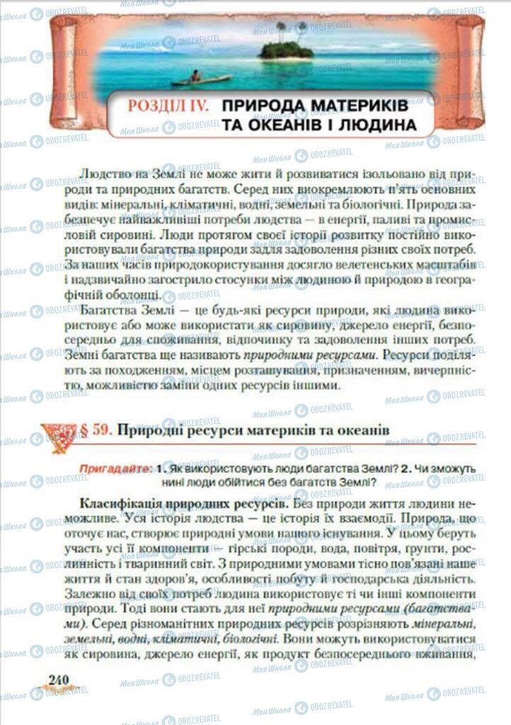 Підручники Географія 7 клас сторінка  240