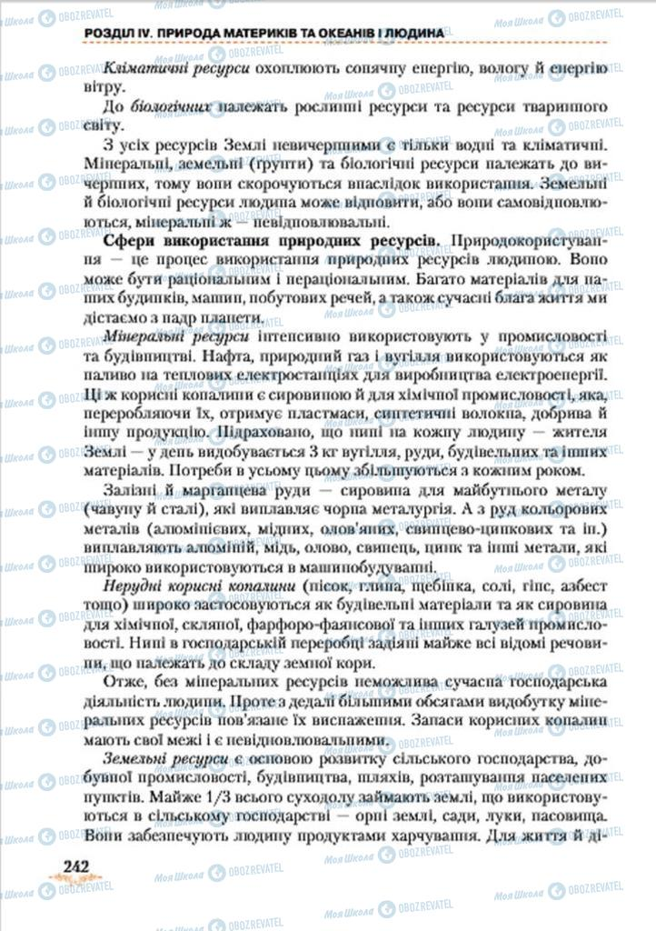 Учебники География 7 класс страница 242