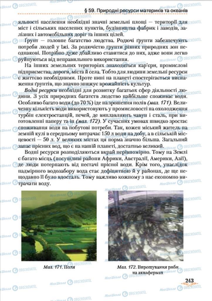 Учебники География 7 класс страница 243
