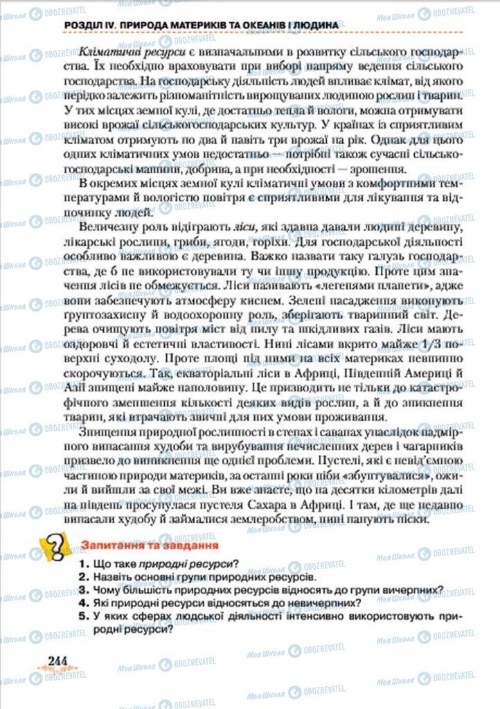 Учебники География 7 класс страница 244