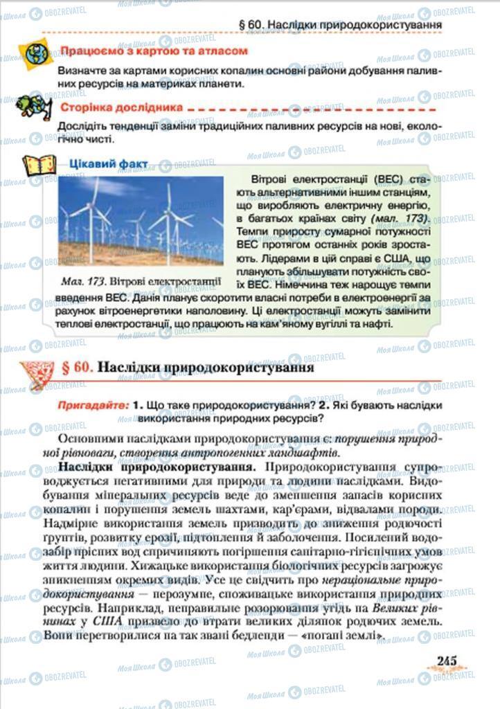 Учебники География 7 класс страница 245