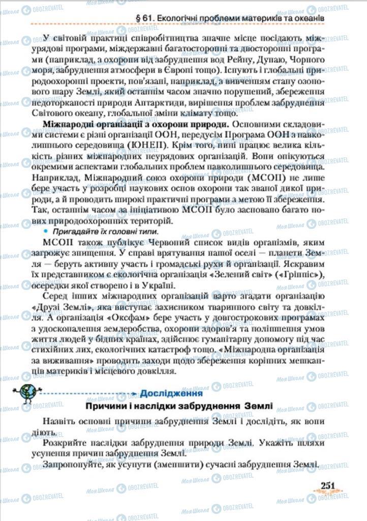 Підручники Географія 7 клас сторінка 251