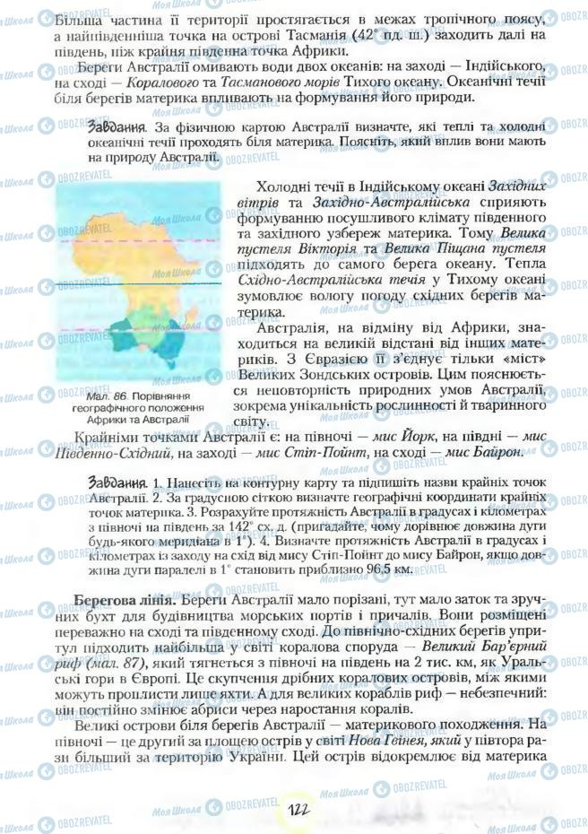 Підручники Географія 7 клас сторінка 122