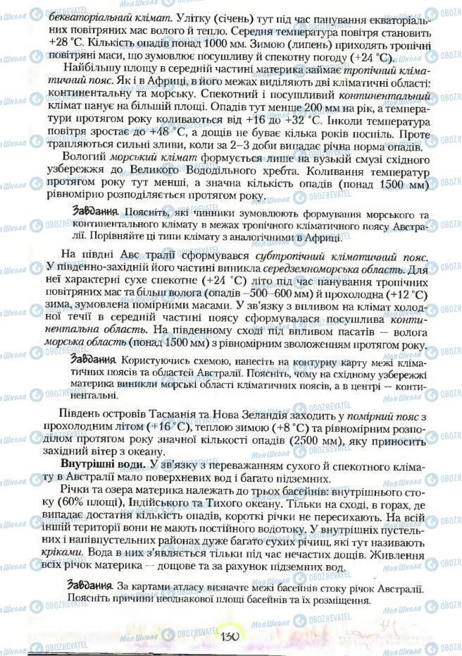 Підручники Географія 7 клас сторінка 130