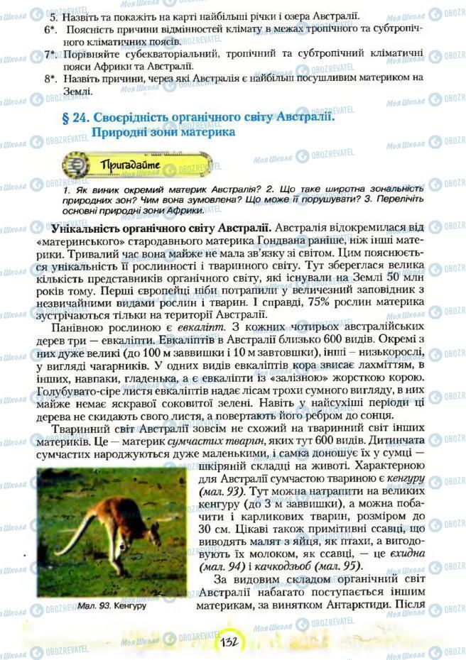 Підручники Географія 7 клас сторінка 132