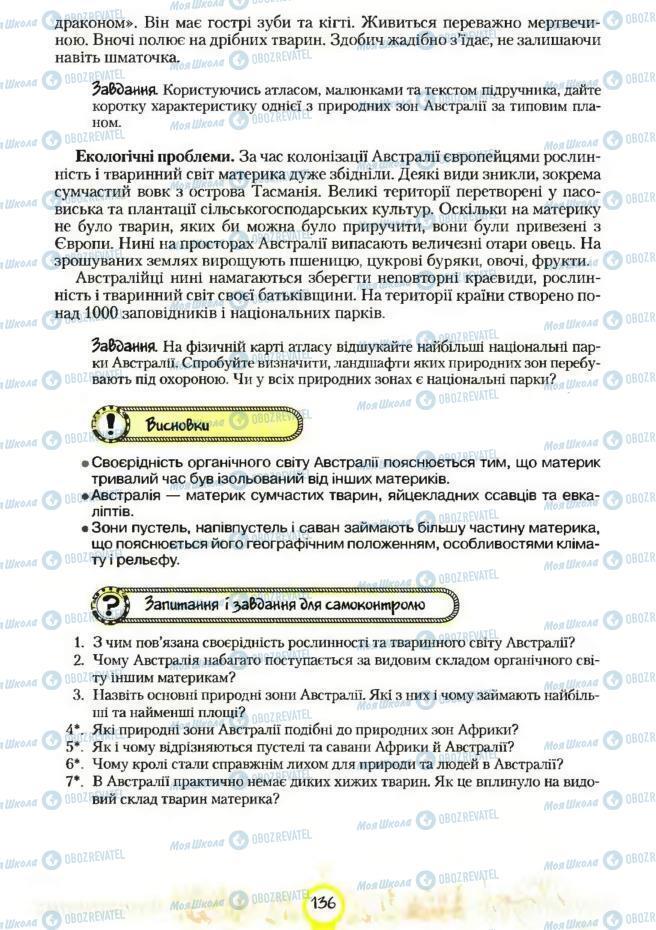 Підручники Географія 7 клас сторінка 136