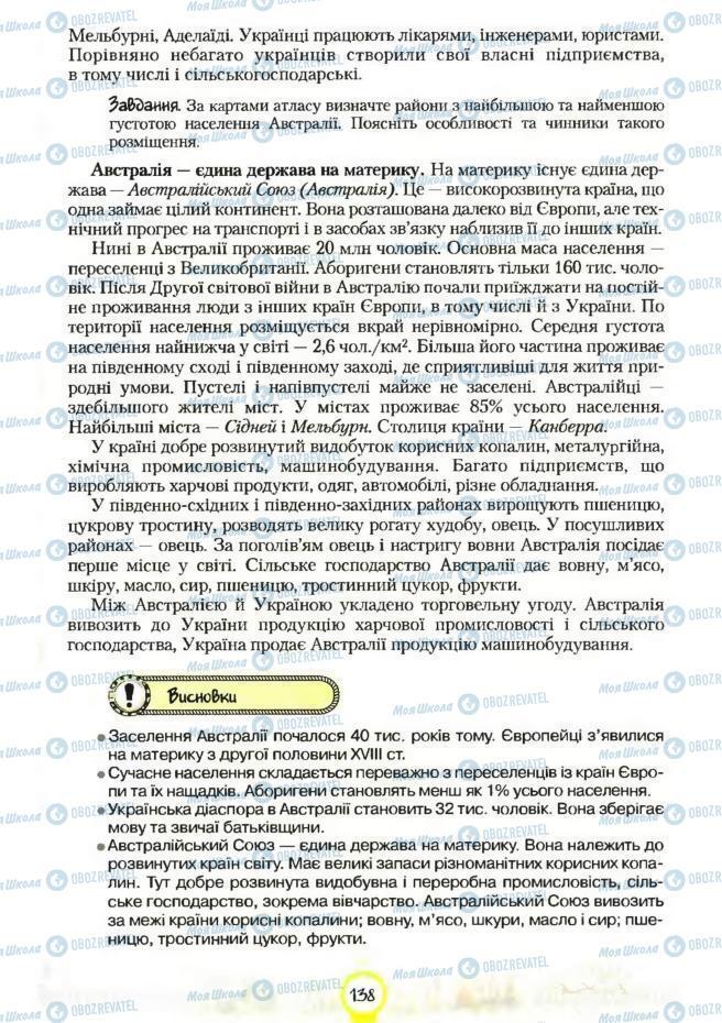 Підручники Географія 7 клас сторінка 138