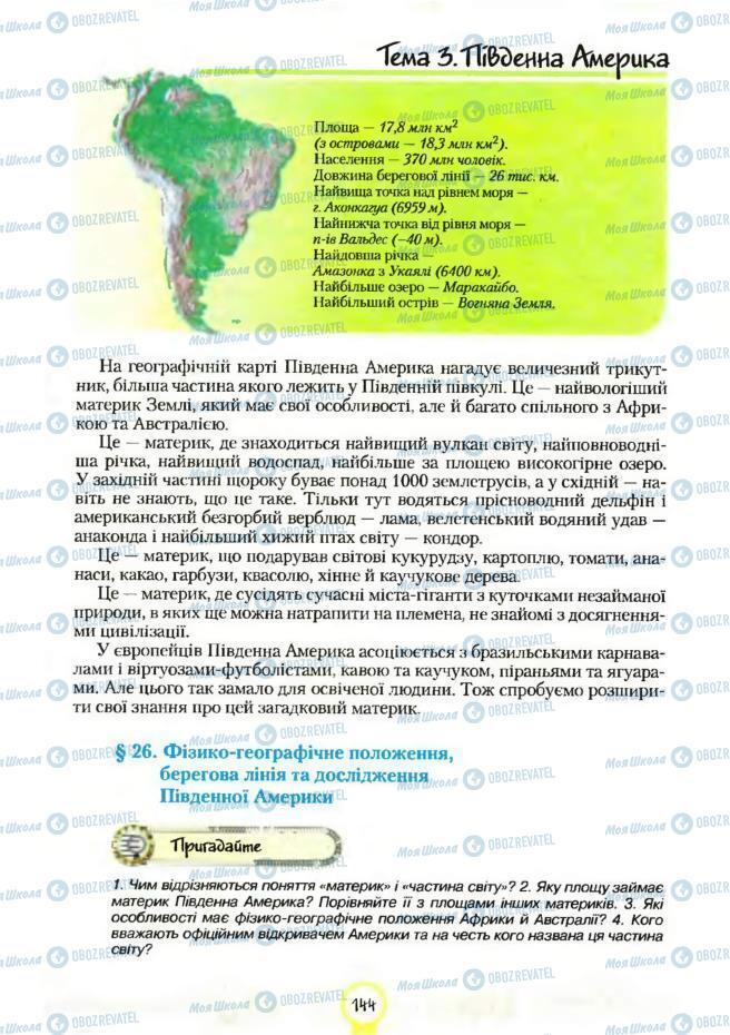 Підручники Географія 7 клас сторінка 144