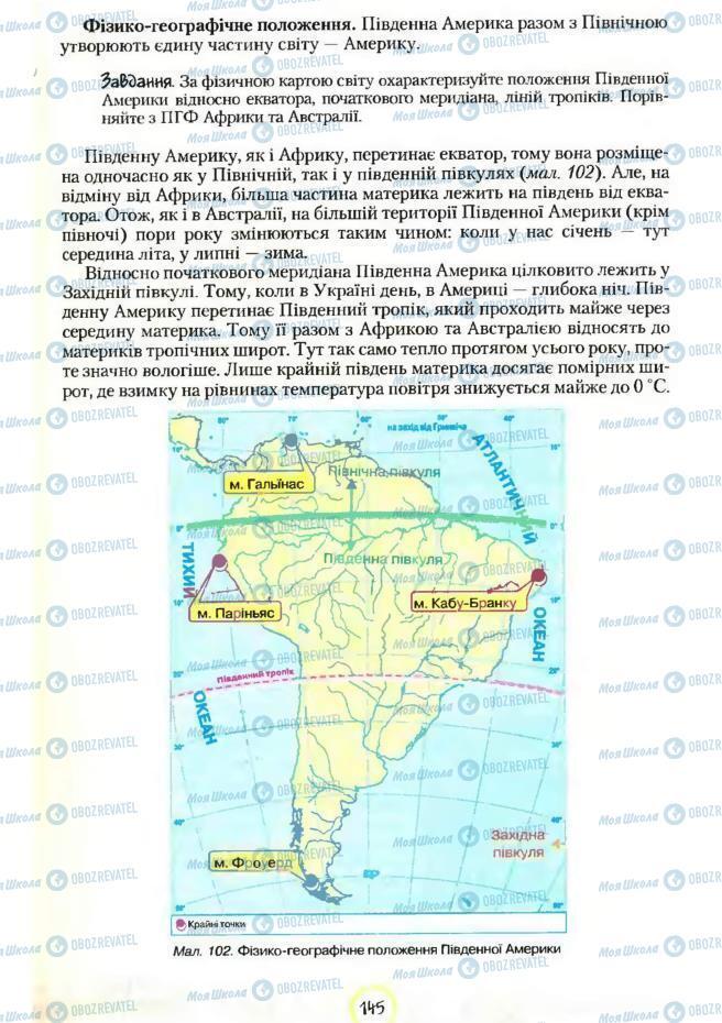 Підручники Географія 7 клас сторінка 145