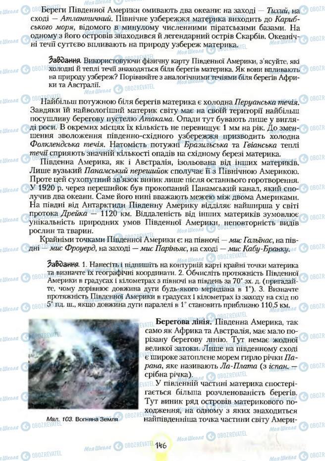 Підручники Географія 7 клас сторінка 146