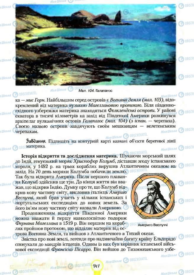 Підручники Географія 7 клас сторінка 147