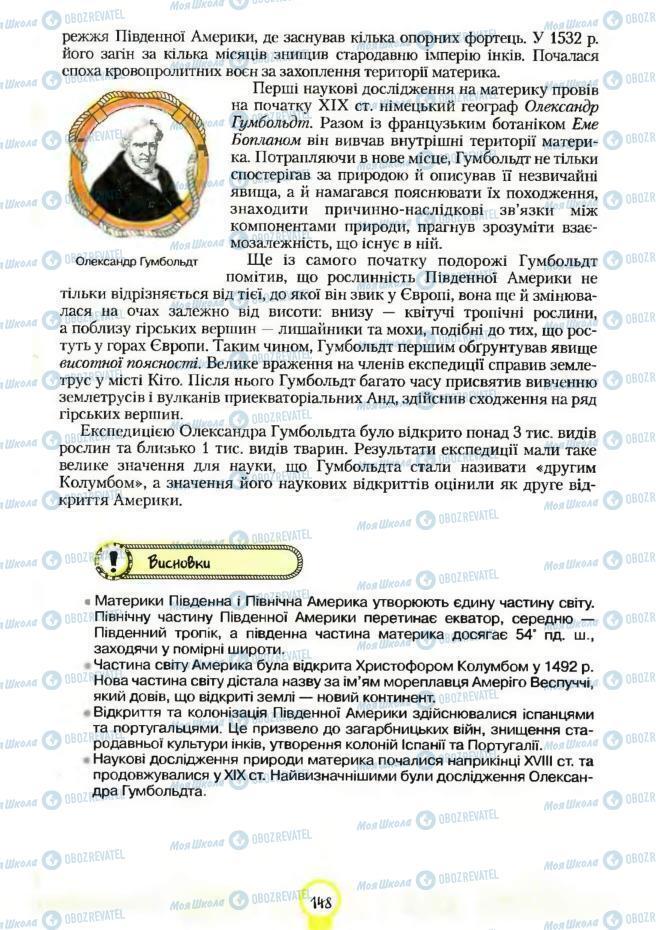 Підручники Географія 7 клас сторінка 148