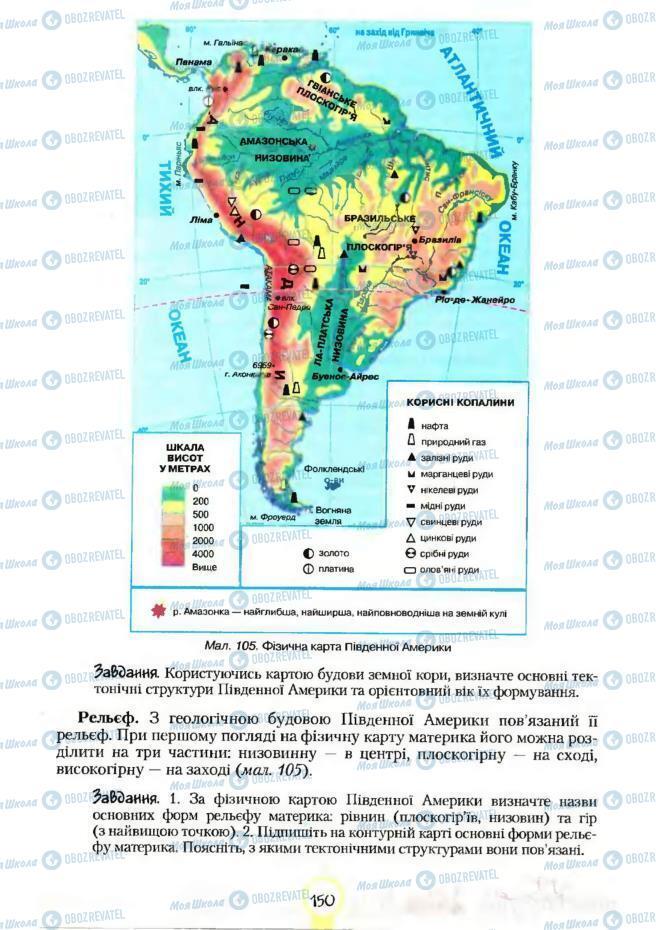 Підручники Географія 7 клас сторінка 150