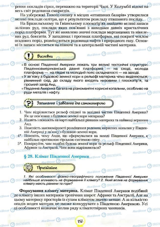 Підручники Географія 7 клас сторінка 152