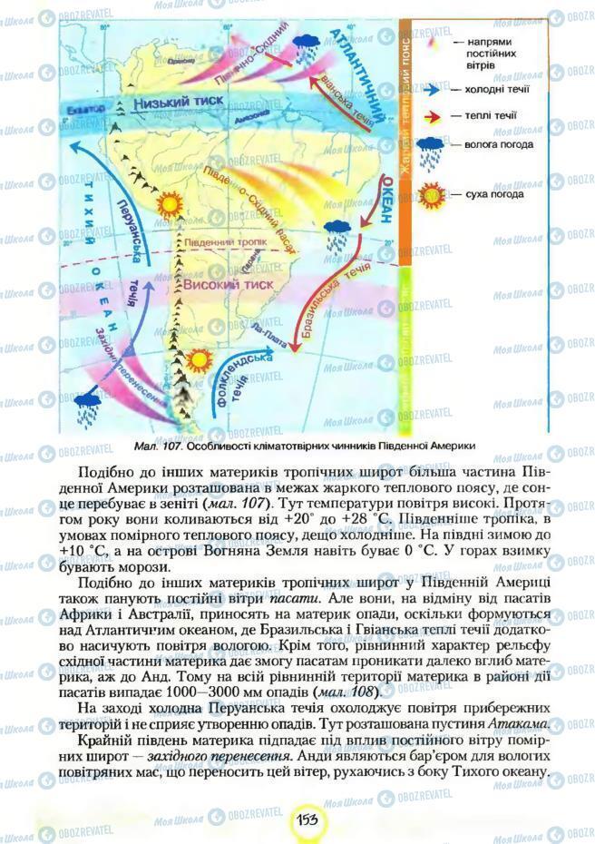 Підручники Географія 7 клас сторінка 153