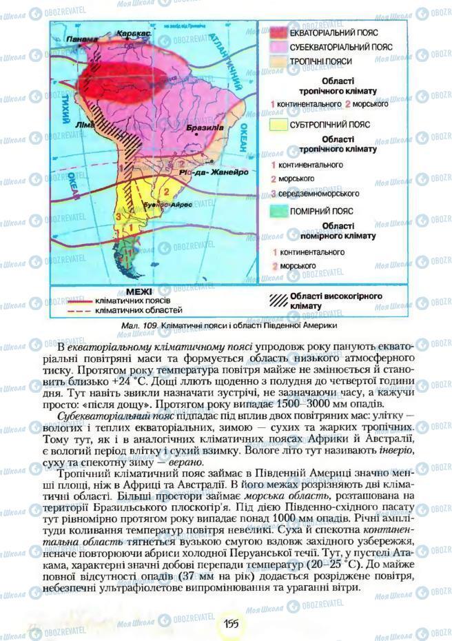 Підручники Географія 7 клас сторінка 155