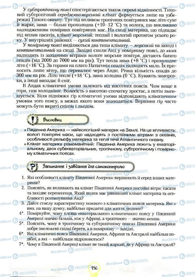 Підручники Географія 7 клас сторінка 156