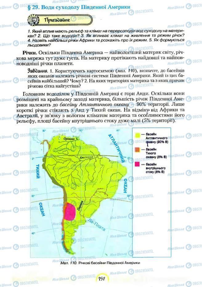 Підручники Географія 7 клас сторінка 157