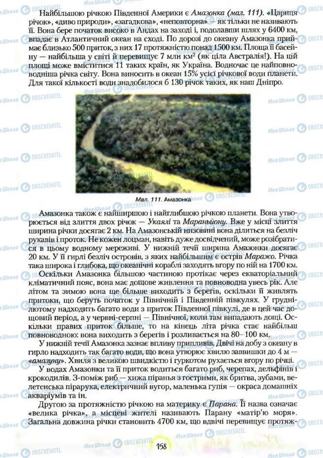 Підручники Географія 7 клас сторінка 158