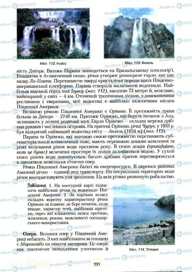 Підручники Географія 7 клас сторінка 159
