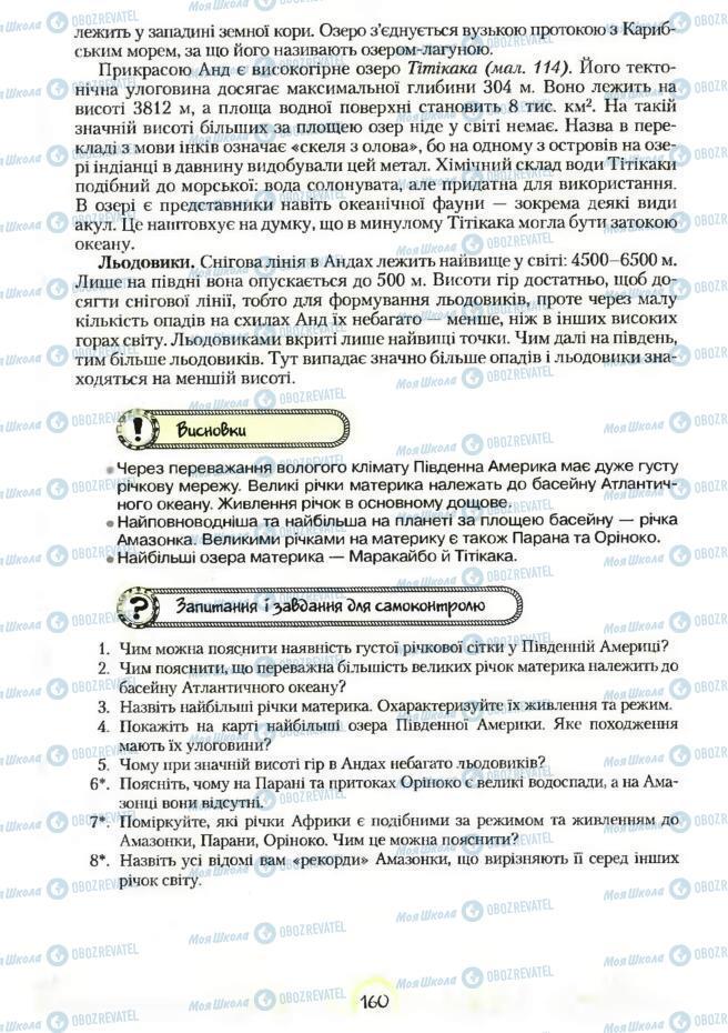 Підручники Географія 7 клас сторінка 160
