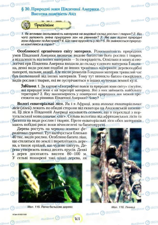 Підручники Географія 7 клас сторінка 161