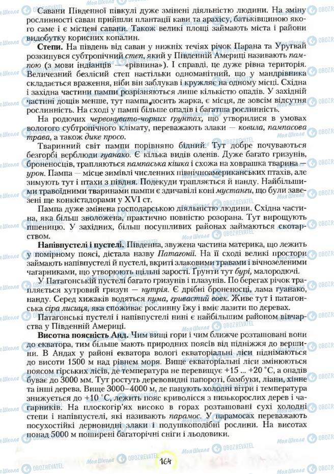 Підручники Географія 7 клас сторінка 164